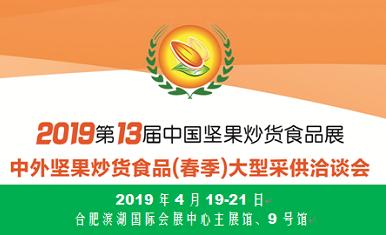 参展信息--2019第13届合肥中国坚果炒货展