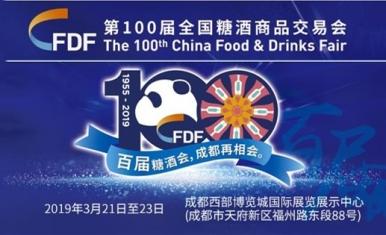 参展信息--2019第100届成都全国春季糖酒交易会