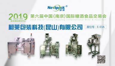 参展信息-第六届中国南京国际糖酒食品交易展