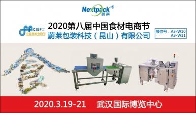 参展信息--2020第八届中国食材电商节