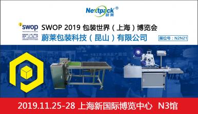 参展信息--SWOP2019包装世界(上海)博览会