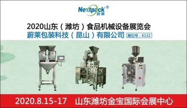 参展信息-2020山东(潍坊)食品机械设备展览会
