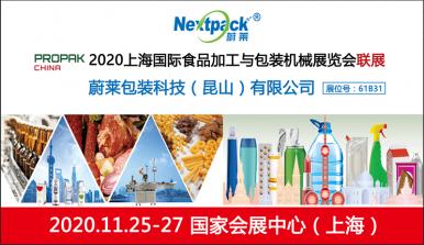 参展信息--2020上海国际食品加工与包装机械展览会联展